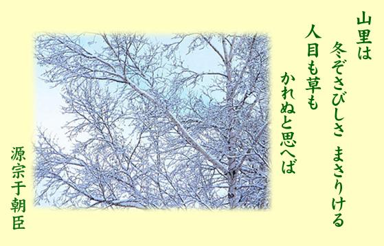 思 山里 人目 かれ は も ぬ へ と ぞ ば 冬 草 ける さり さま 寂し も