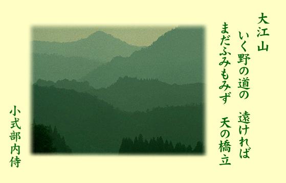 大江山の歌 袖をひかへて