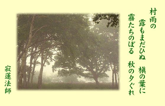 村雨の 露もまだひぬ 槇の葉に 霧たちのぼる 秋の夕ぐれ
